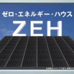 ネット・ゼロ・エネルギー(ZEH)ハウスは普及するか